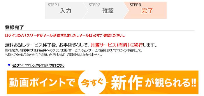TSUTAYA登録方法⑤