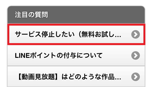 TSUTAYA解約③