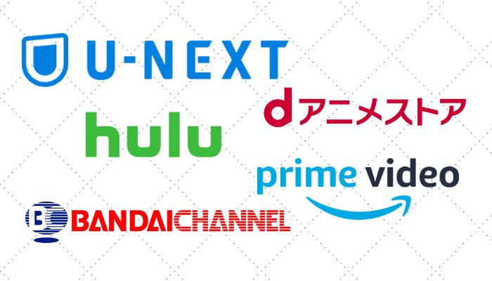VODアニメランキング
