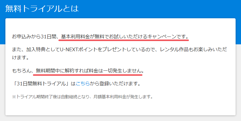 u-next無料の証拠