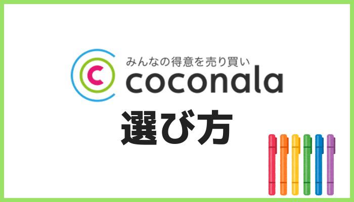 ココナラの選び方