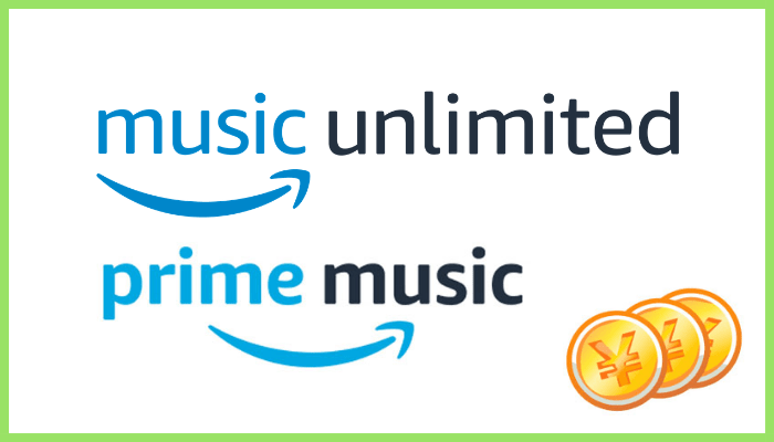 Amazon Music UnlimitedとPrime Musicの料金比較