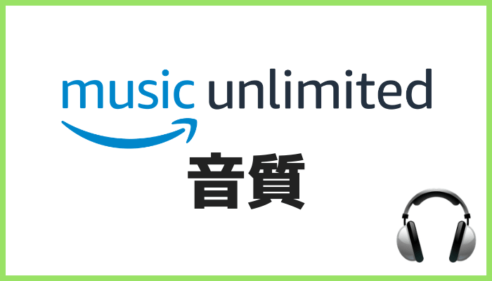 Amazon Music Unlimitedの音質