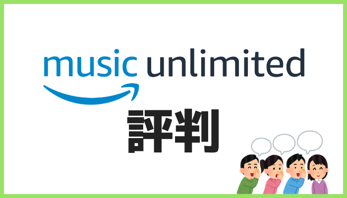 Amazon Music Unlimitedの評判