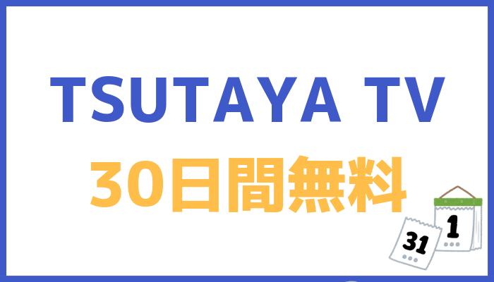 TSUTAYA TVの無料体験