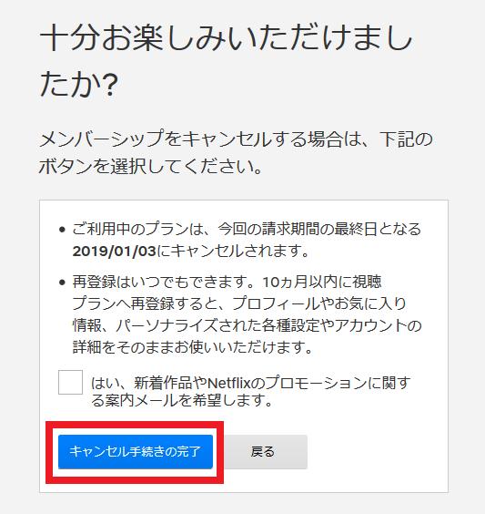 Netflix解約③