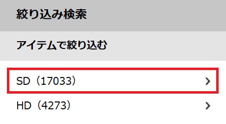 TSUTAYA TVのSD画質