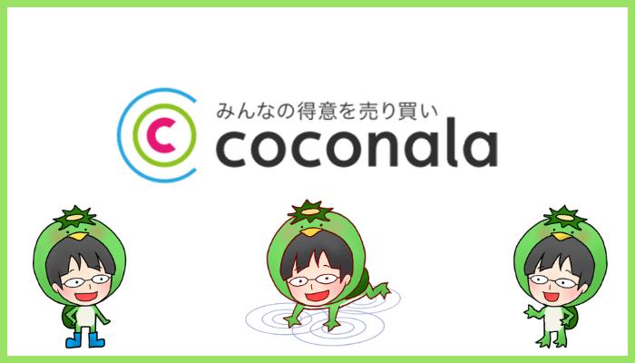ココナラのレビュー