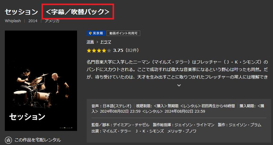 TSUTAYA TVの吹き替え作品