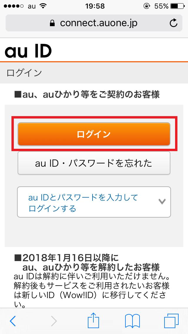 auスマートパスプレミアム登録②