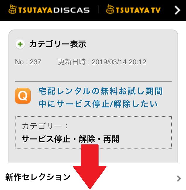 TSUTAYA解約④