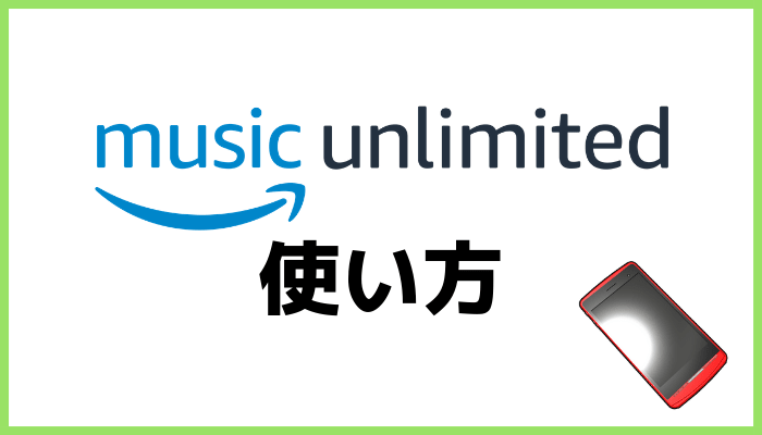 Amazon Music Unlimitedの使い方