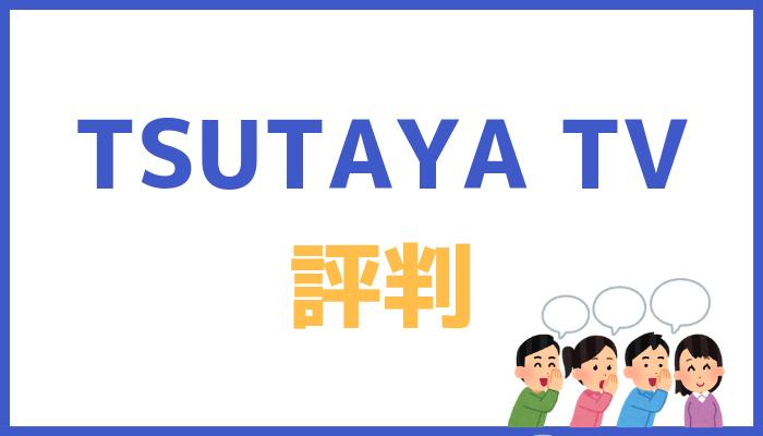 TSUTAYA TVの評判
