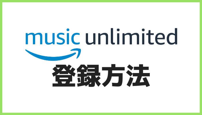 Amazon Music Unlimitedの登録方法