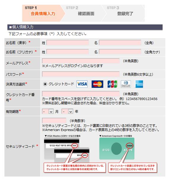TSUTAYA TV登録②