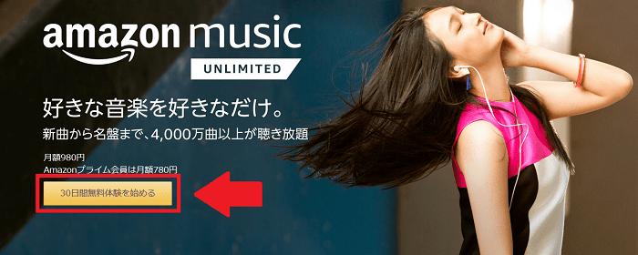 Amazon Music登録①