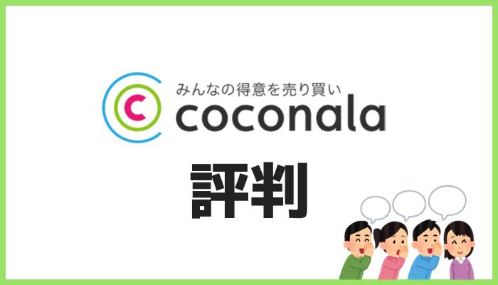 ココナラ評判