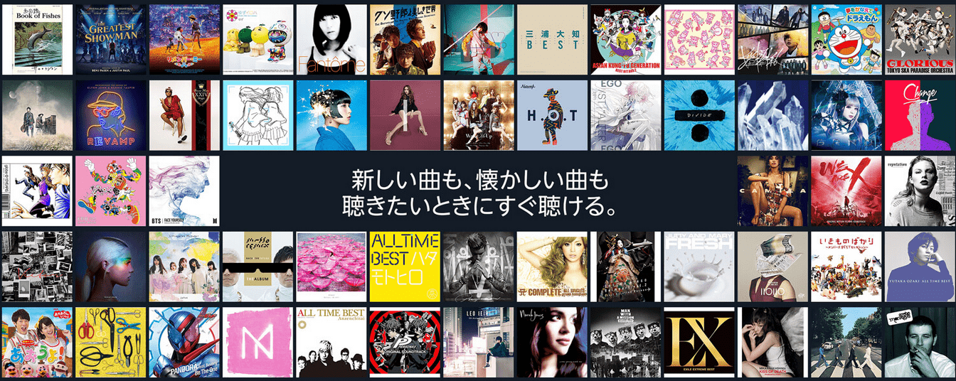 Amazon Music Unlimitedのラインナップ