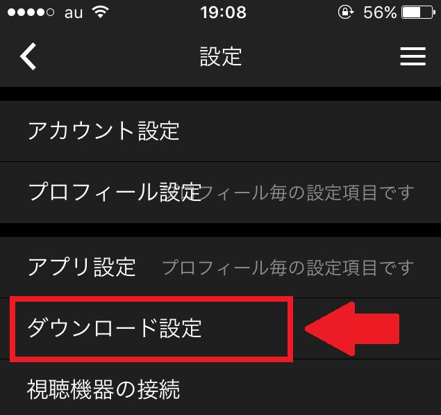Hulu設定②