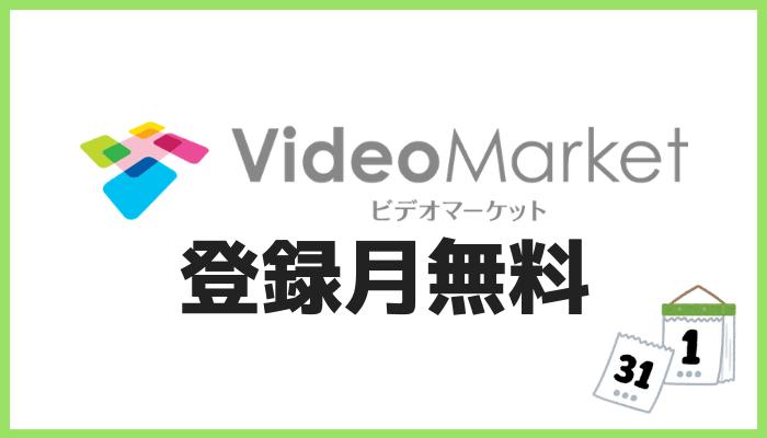 ビデオマーケット登録月無料