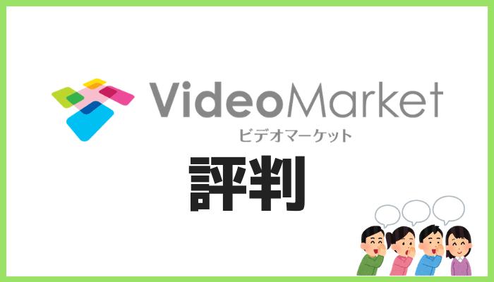 ビデオマーケットの評判