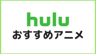 Huluアニメ