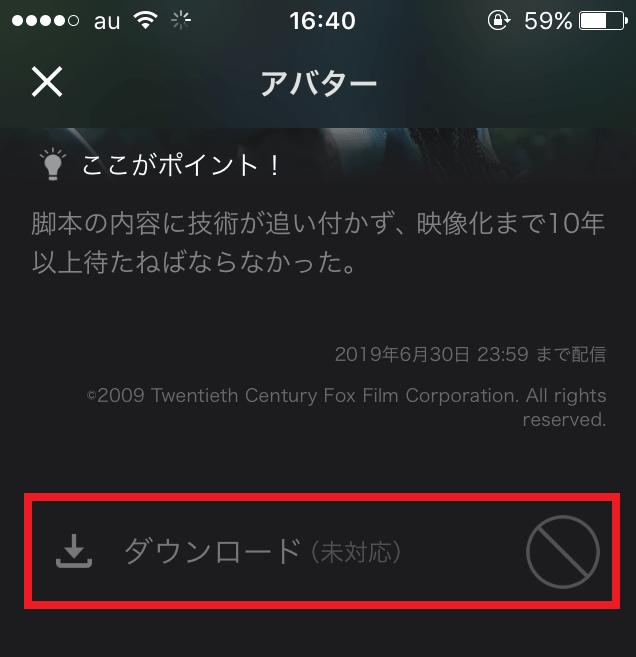 U-NEXTダウンロード不可