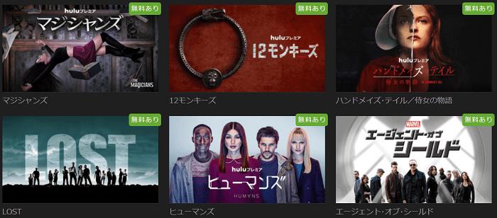 Hulu海外ドラマのラインアップ②