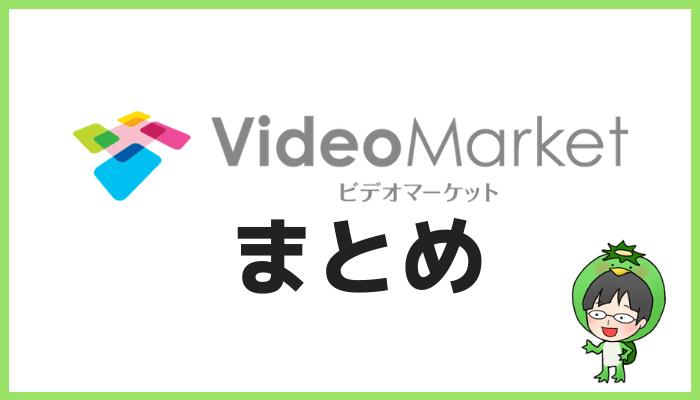 ビデオマーケットまとめ