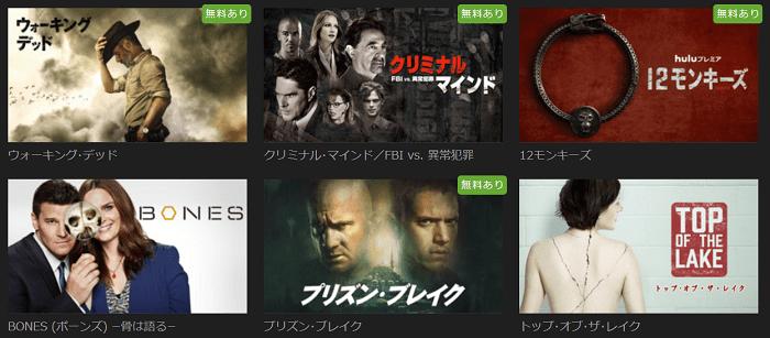 Hulu海外ドラマのラインアップ③