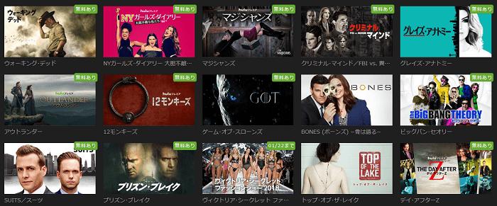 Hulu海外ドラマのランキング