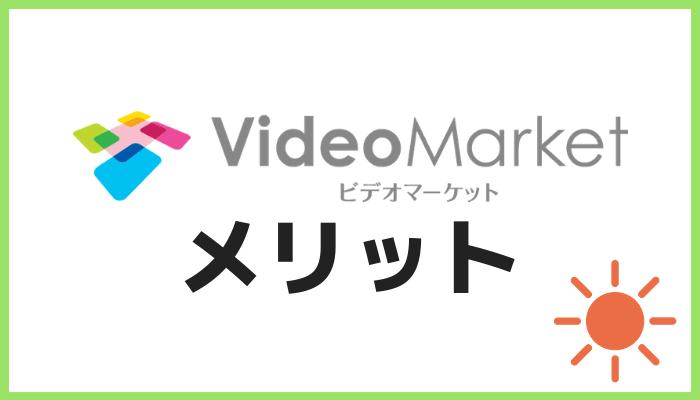 ビデオマーケットのメリット