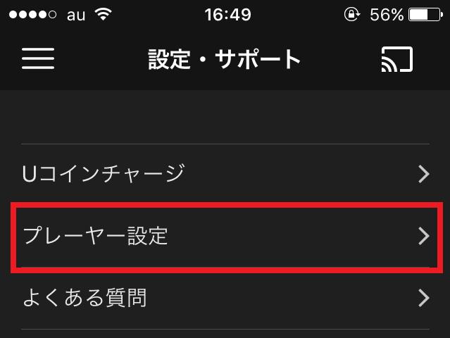 U-NEXT設定②