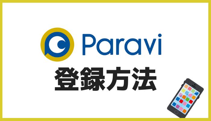 パラビの登録方法