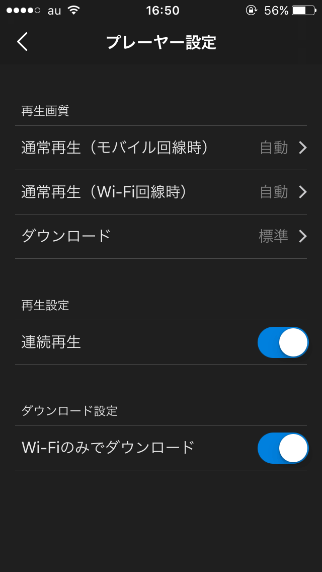 U-NEXT設定③