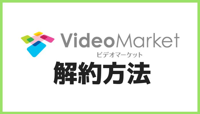 ビデオマーケットの解約方法
