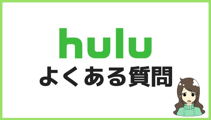 Huluよくある質問
