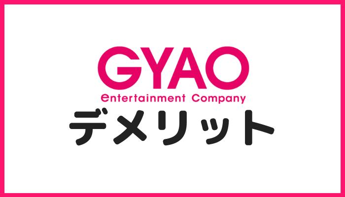 GYAOのデメリット