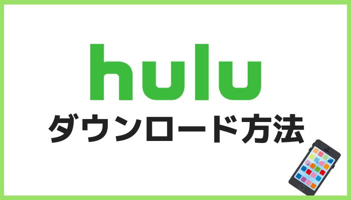 Huluダウンロード方法