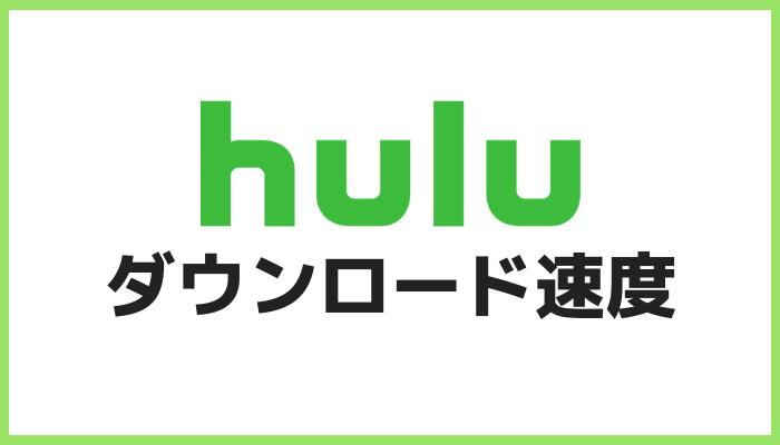 Huluダウンロード速度