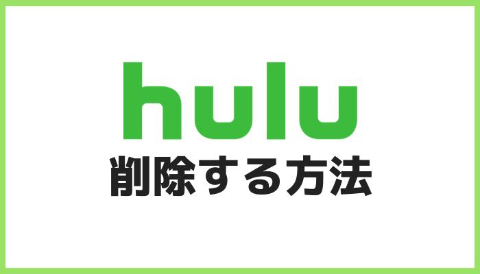 Huluの動画を削除する方法