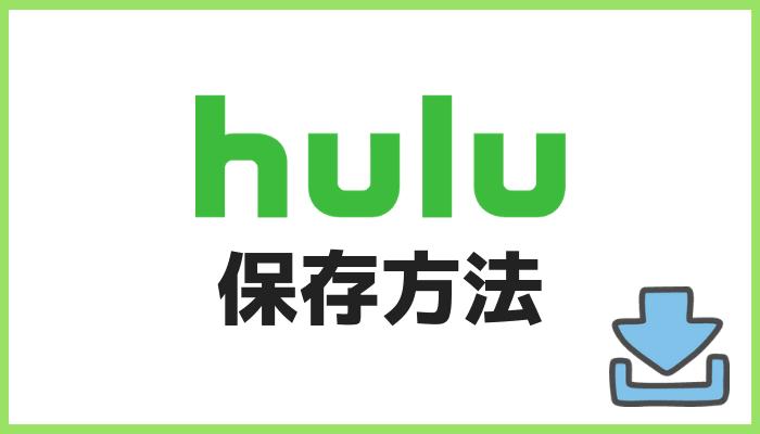 Hulu動画の保存方法