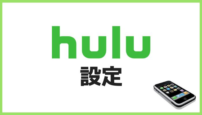 Huluの設定