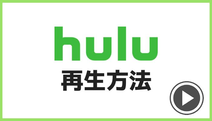 Hulu再生する方法