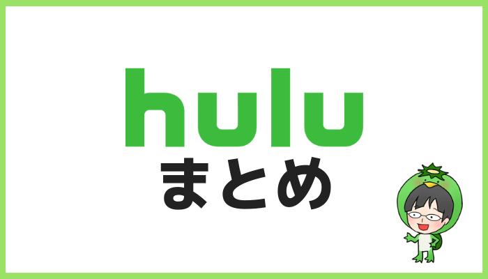 Huluダウンロードまとめ