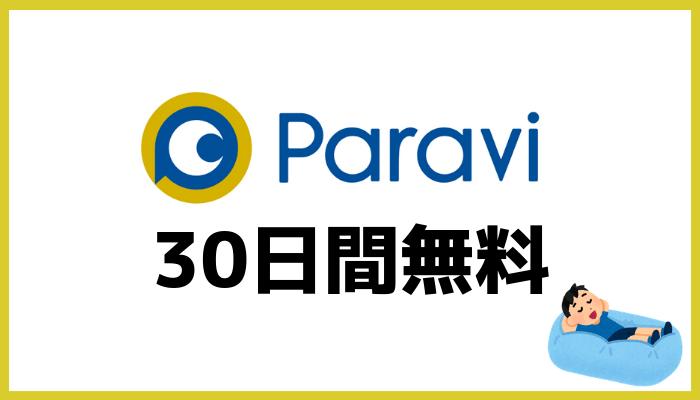 Paraviの無料体験