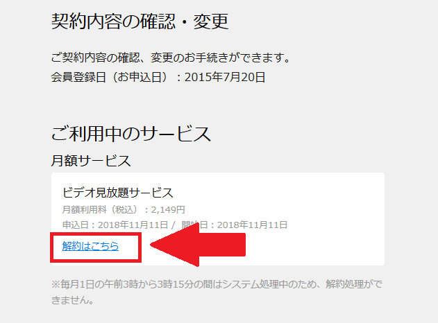 U-NEXT解約③