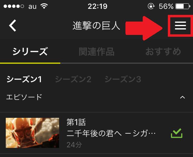 Hulu再生①