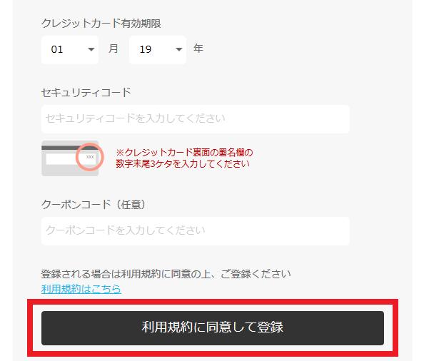 ビデオマーケット登録③