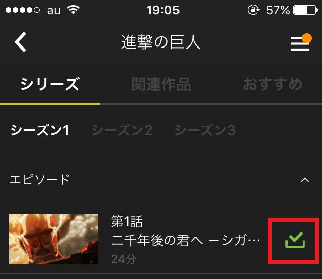 Huluダウンロード③
